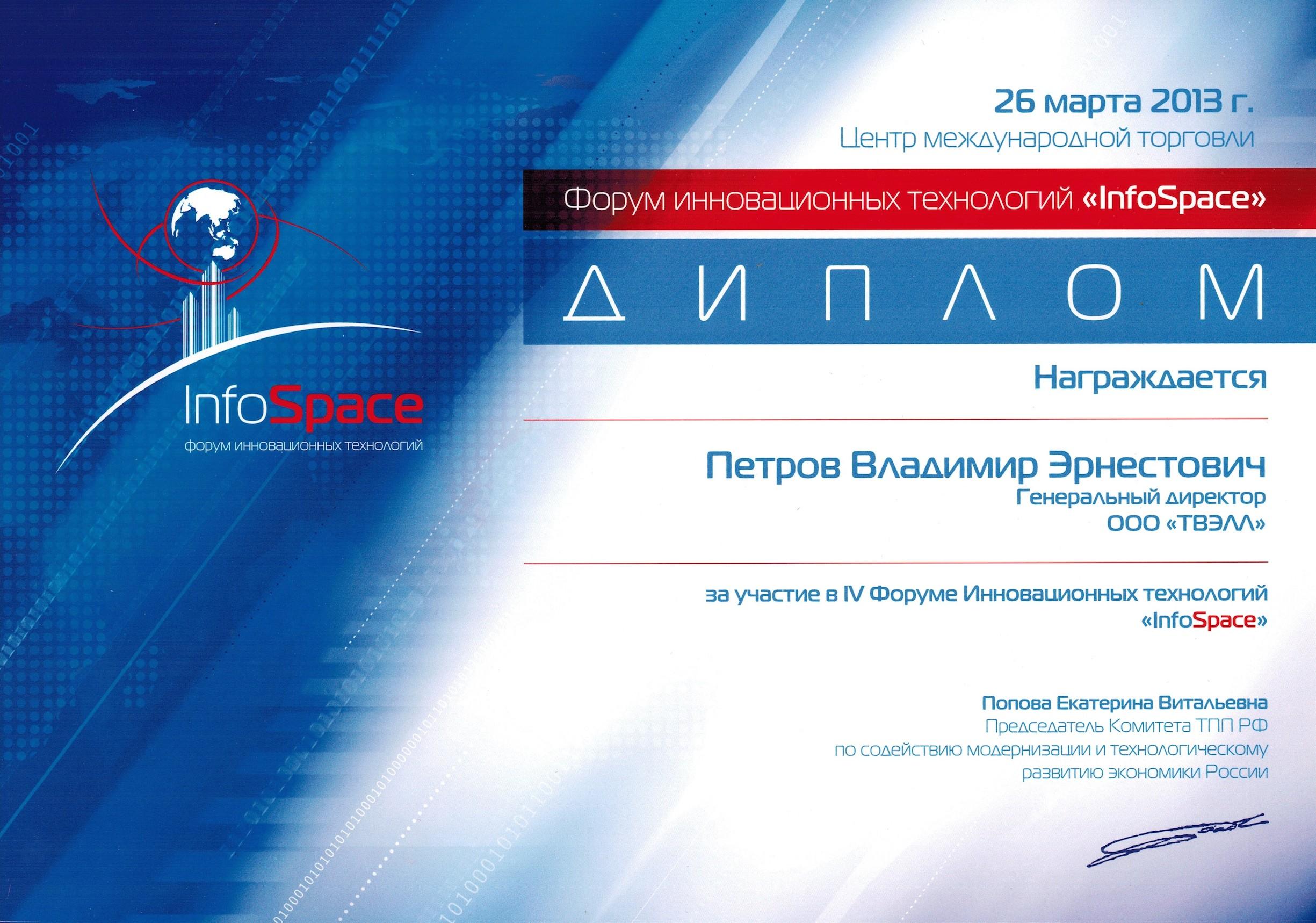 Infospace2013