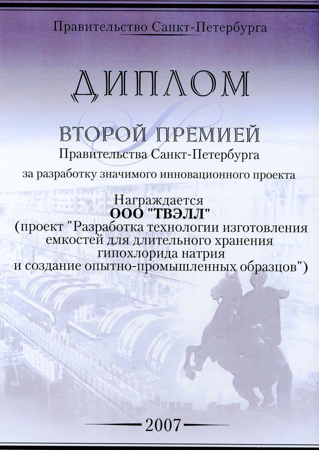 MMSC_diploma1