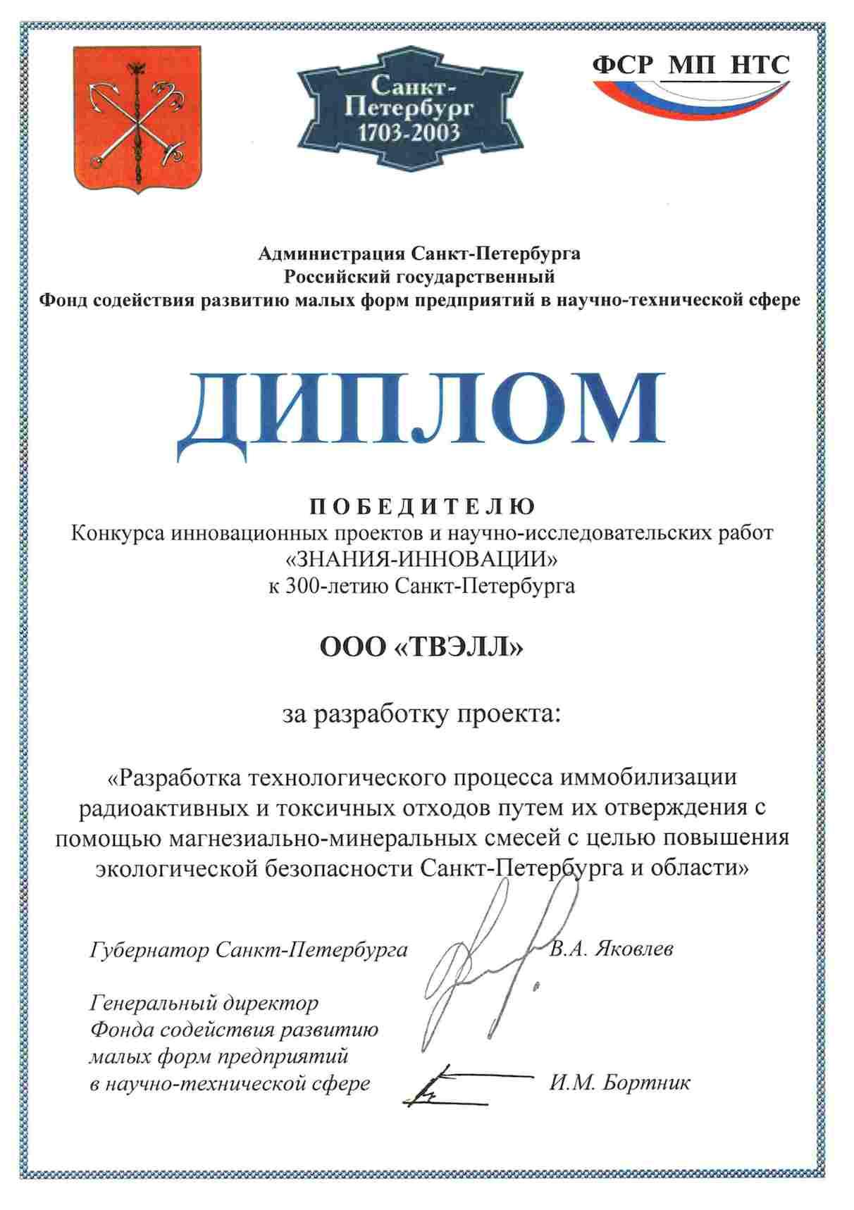 MMSC_diploma2