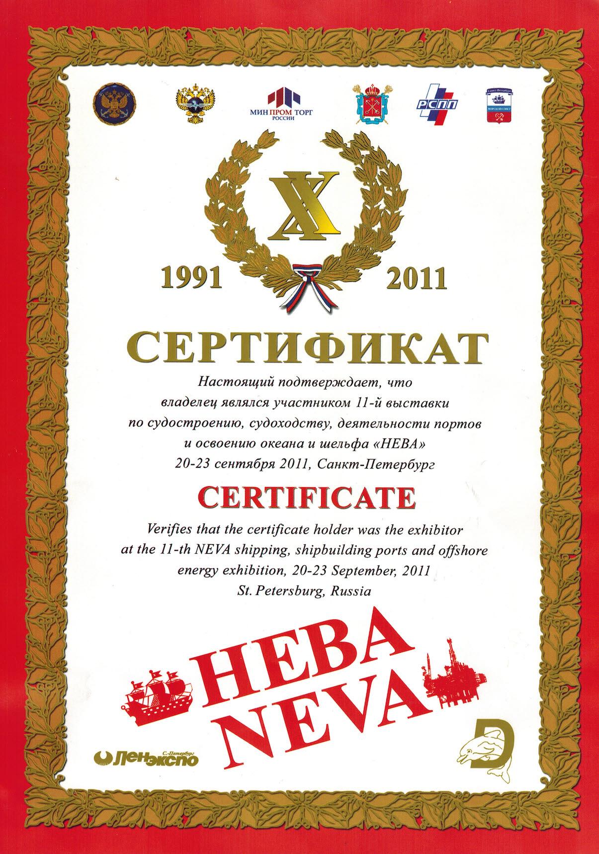 Neva2011