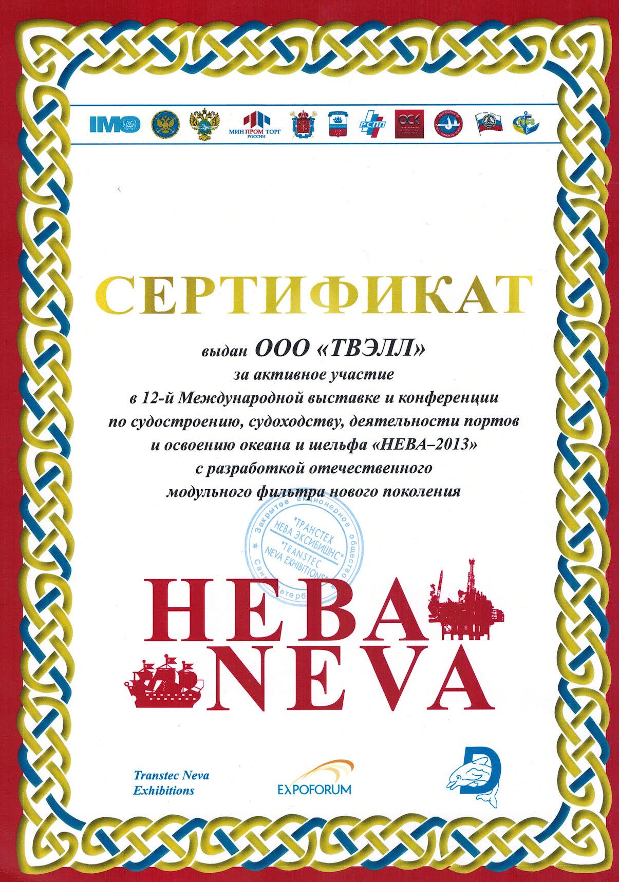 Neva2013