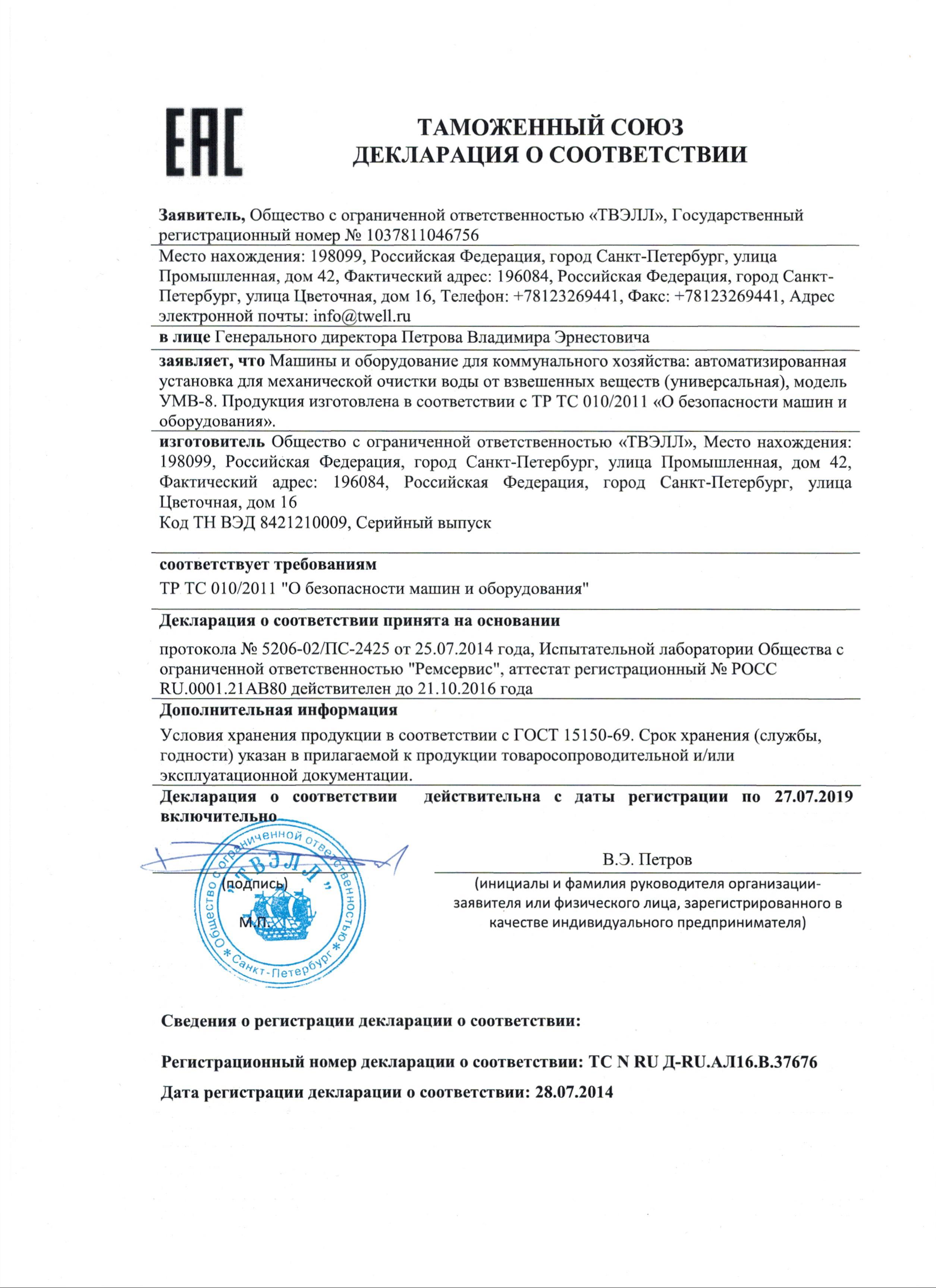declaration - 0001