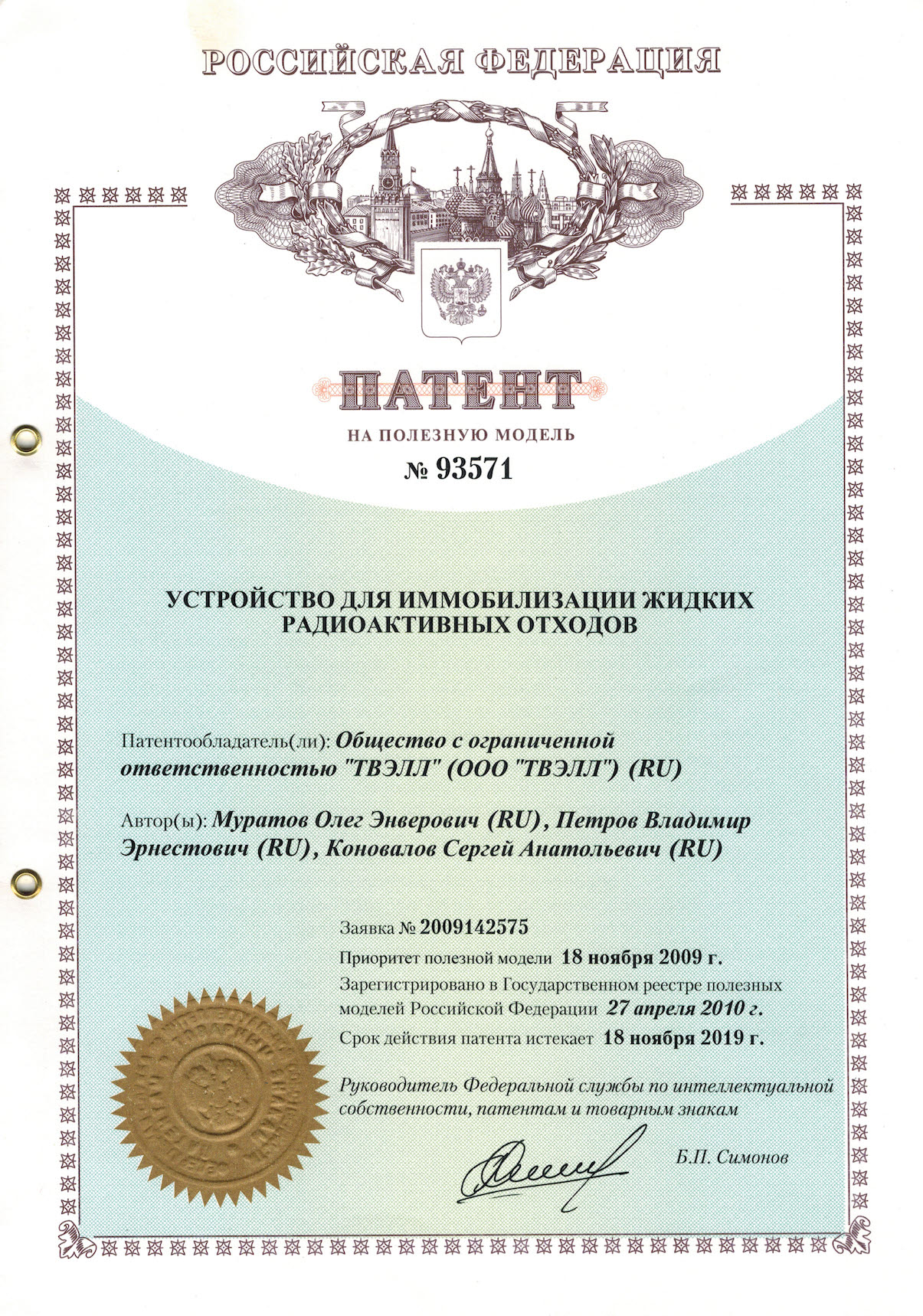 patent_RWimmo
