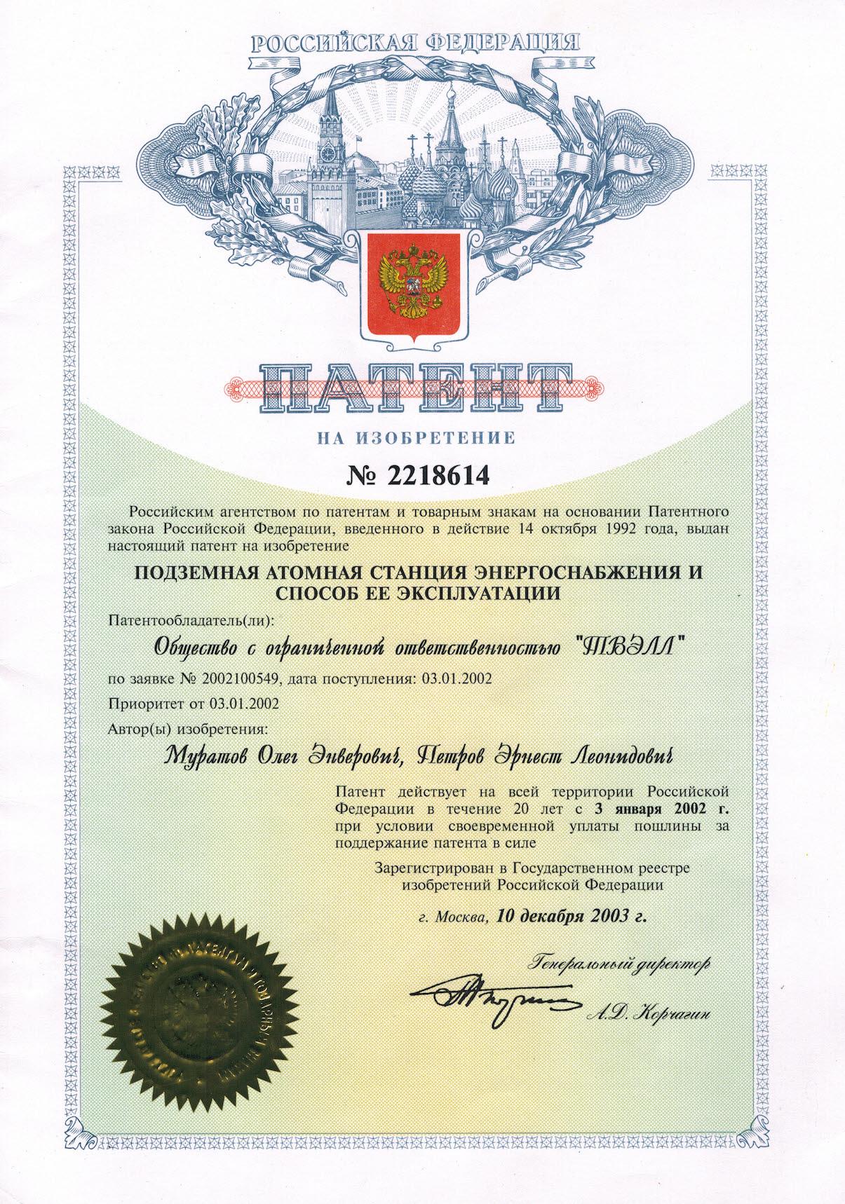 patent_UNTPP