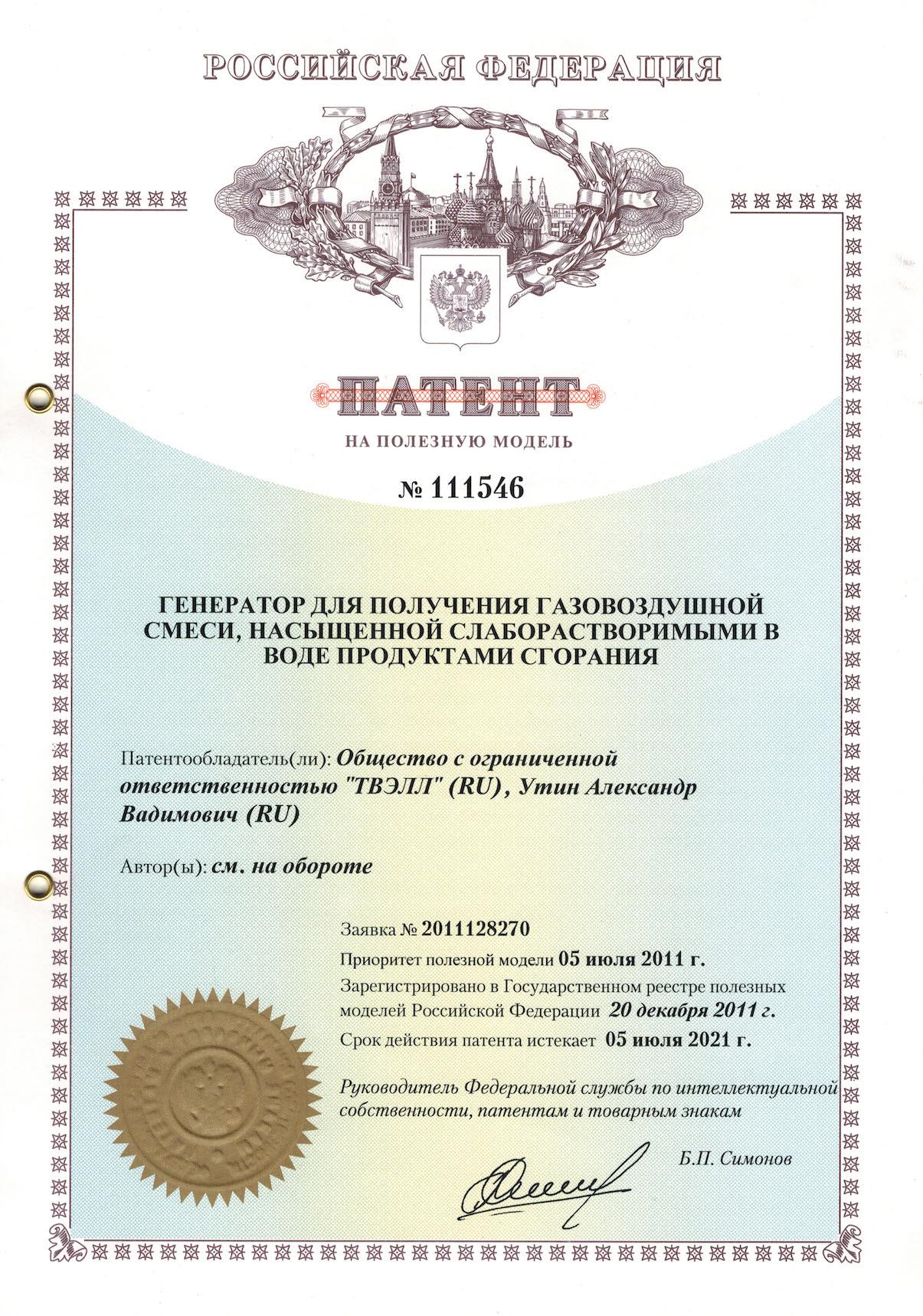 patent_airwatermix