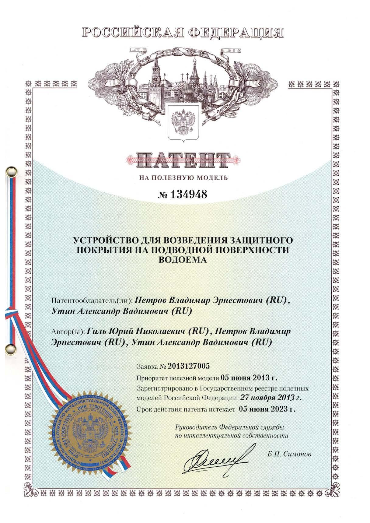 patent_seaground2