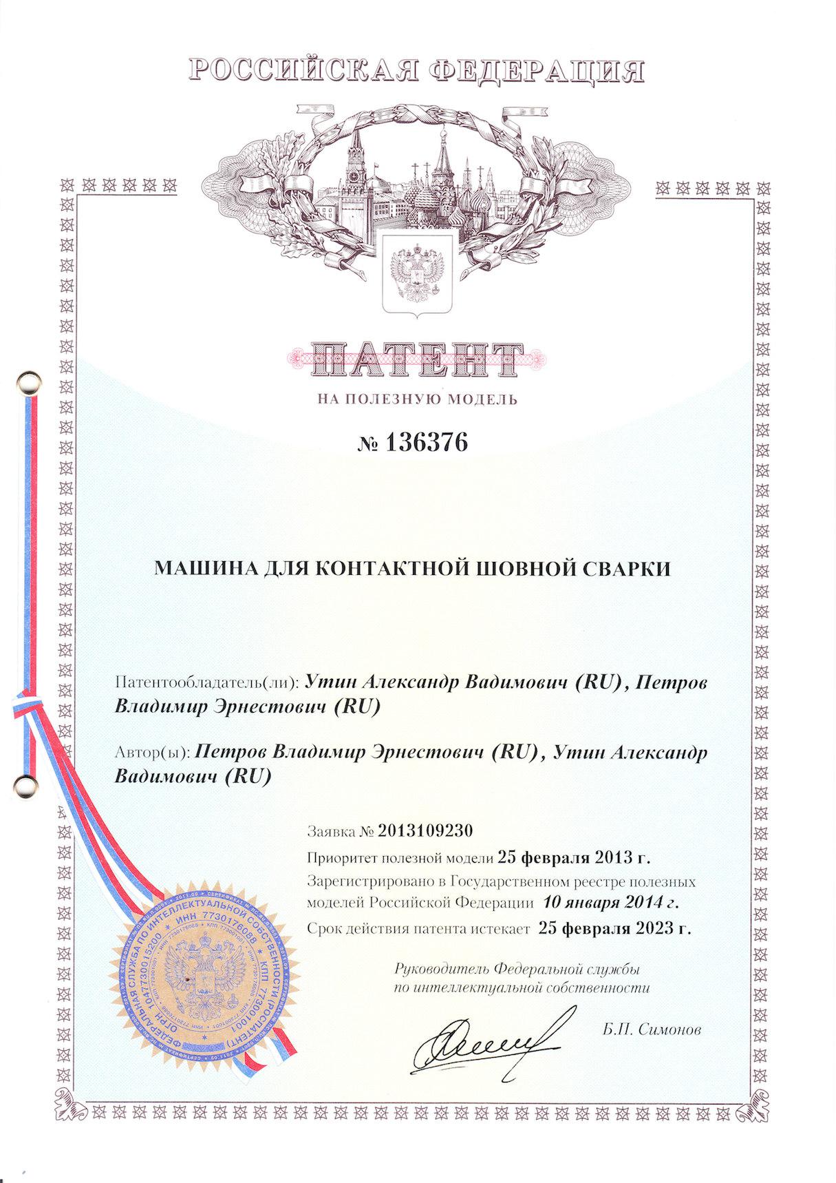 patent_welding